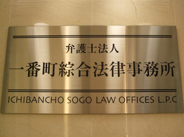 弁護士法人一番町綜合法律事務所の画像・写真