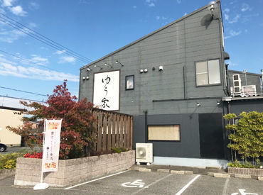 尾道和食レストラン ゆう家の画像・写真