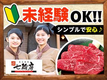 七輪房 鶴川店 3052の画像・写真