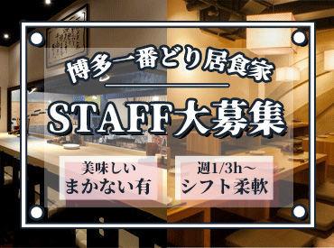 博多一番どり居食家 久万の台店の画像・写真