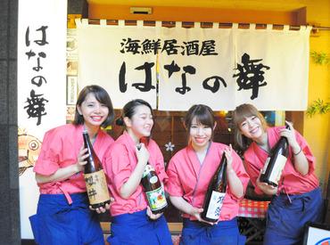 海鮮居酒屋 はなの舞 倉吉駅前店 c1047の画像・写真
