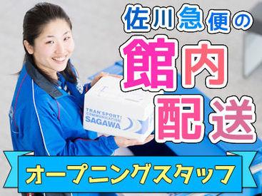 佐川急便株式会社 南熊本営業所の画像・写真