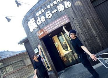 FC_蔵deらーめん/株式会社糀屋の画像・写真