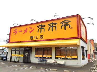来来亭 春江店の画像・写真