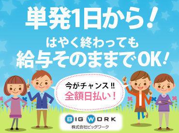 株式会社ビッグワーク 新宿支店 [五反田エリア]【BW01】の画像・写真