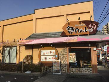 鈴のれん瀬戸店の画像・写真