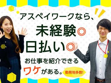 株式会社アスペイワーク 福岡支店(博多エリア)/afkcp00の画像・写真