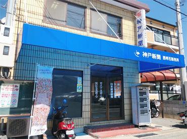 神戸新聞西明石販売所の画像・写真