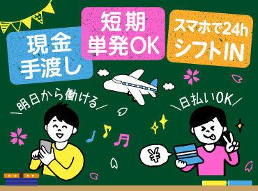 テイケイワークス株式会社 千葉・茨城エリア※LINE応募用の画像・写真