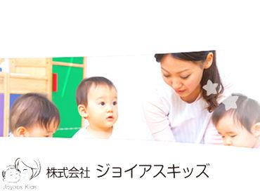 株式会社ジョイアスキッズの画像・写真