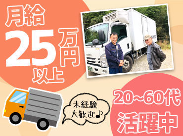 武井運送株式会社 ※伊勢崎エリアの画像・写真