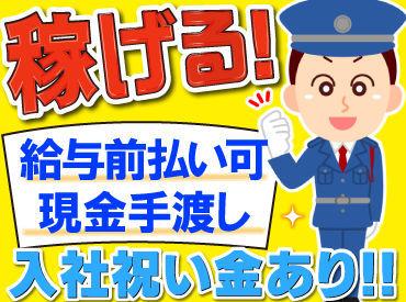 株式会社中央綜合警備保障≪勤務地:東長崎営業所≫の画像・写真