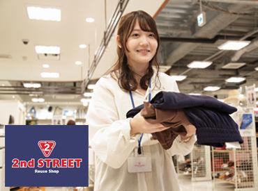 セカンドストリート福岡賀茂買取専門店の画像・写真