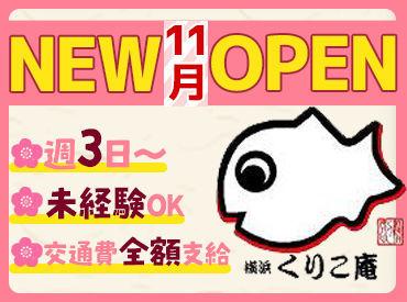 横浜くりこ庵 横浜東口ポルタ店  ※2021年11月上旬オープン予定の画像・写真