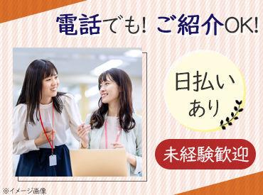(株)ウィルオブ・ワーク CO東 秋葉原支店/co130301の画像・写真