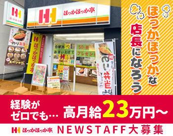 株式会社ほっかほっか亭 京滋地区本部(米原店)の画像・写真