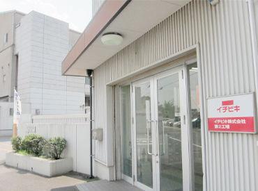 イチビキ株式会社 第2工場の画像・写真