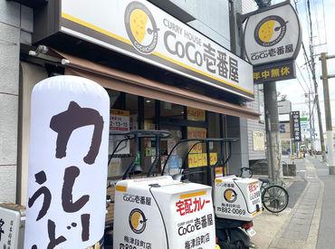 カレーハウスCoCo壱番屋 右京梅津段町店の画像・写真