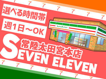セブンイレブン常陸太田宮本店の画像・写真