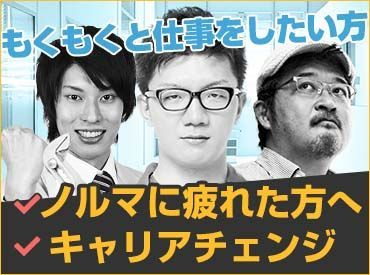 ポイントバンク株式会社 [冨田駅周辺] の画像・写真