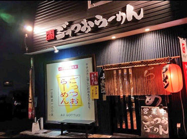 ごっつおらーめん 倉吉本店の画像・写真
