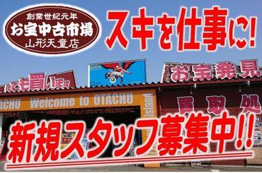 株式会社エンジョイ お宝中古市場山形天童店の画像・写真