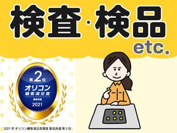 株式会社テクノ・サービス/641441の画像・写真