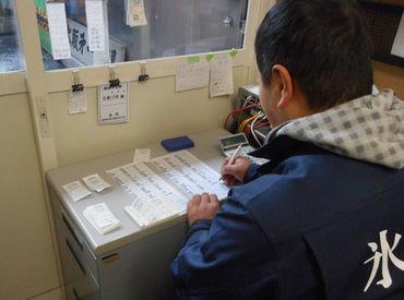 豊洲市場氷販株式会社の画像・写真