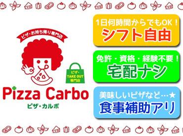 ピザカルボ天童東芳賀店の画像・写真