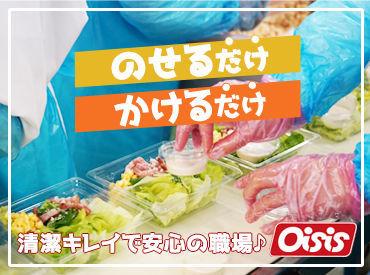 株式会社オイシス 南大阪工場の画像・写真