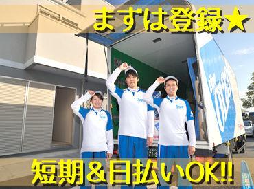 アート引越センター 福井支店の画像・写真