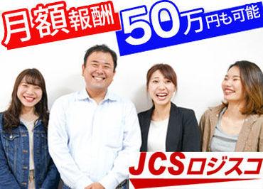 JCSロジスコ株式会社 ※勤務地:彦根エリアの画像・写真