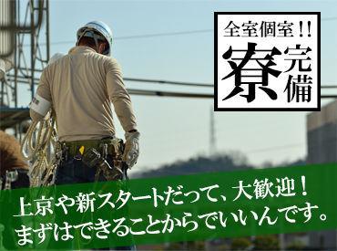 株式会社渥美建設興業 綾瀬支店の画像・写真