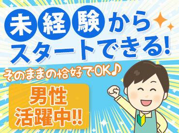 株式会社ヨネヤマ 埼玉支店の画像・写真