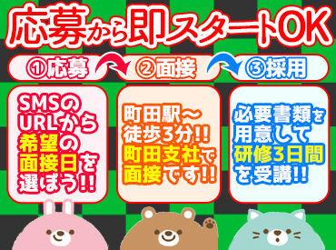 シンテイ警備株式会社 町田支社/A3203000109の画像・写真