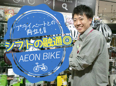 イオンバイク株式会社の画像・写真