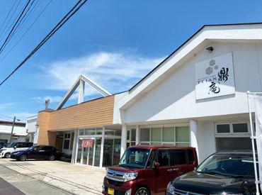 米菓匠鼎庵(ていあん)本店の画像・写真