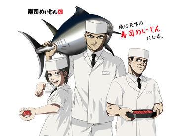 寿司めいじん 羽屋店の画像・写真