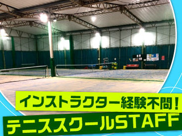 学園前インターナショナルテニスクラブ/株式会社インターナショナルスポーツの画像・写真