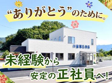 株式会社龍堀石材店の画像・写真