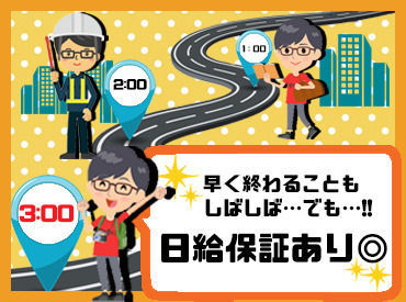 ミカドセキュリティー株式会社 蒲田支社の画像・写真