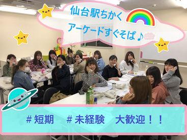 日本エコロジー株式会社 仙台支店の画像・写真