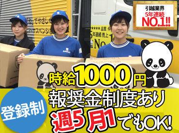 株式会社サカイ引越センター 仙台泉支社の画像・写真