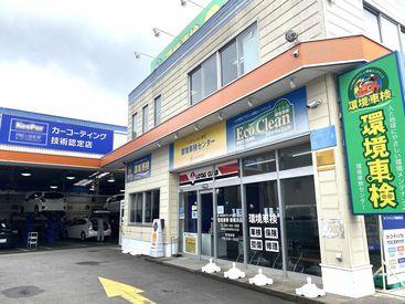環境車検 新横浜店 (株)サンオ-タスの画像・写真