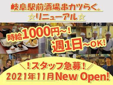 岐阜駅前酒場 串カツらく。(仮称) ※2021年11月12日オープンの画像・写真