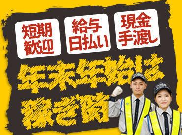 株式会社コスモ警備【勤務地:八日市エリア】の画像・写真