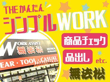 無法松 熊本北店の画像・写真