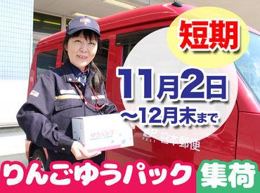 日本郵便株式会社の画像・写真