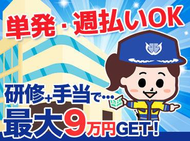 シンテイ警備株式会社 栃木支社/A3203000122 雀宮エリアの画像・写真