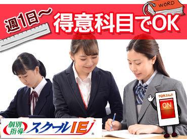 やる気スイッチのスクールIE 磐田豊田校の画像・写真